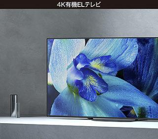 【プライスダウン】4K有機ELブラビア『A8G』55型が3万円の値下がりへ!4K液晶テレビ『X8000G』43型も1万円お得になりました!