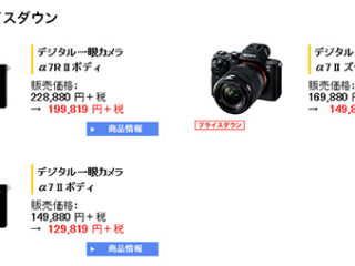【プライスダウン】フルサイズミラーレス一眼『α7R2』と『α7II』が最大3万円の値下がりとなり、20万を切る価格になりました!