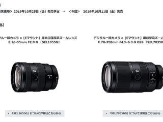 【ニュース】新レンズ『SEL1655G』『SEL70350G』が発売前倒しで10月11日発売へ!