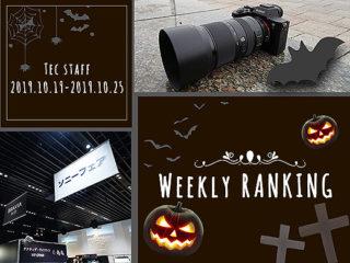 【ランキング】注目度UP!10/19~10/25までの一週間で人気を集めた記事TOP7