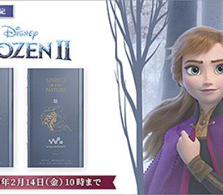 【数量限定】ウォークマンA50シリーズに『アナと雪の女王2』コラボモデルが登場!ハイレゾ音源「INTO THE UNKNOWN」をプリインストール!