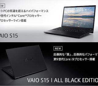 VAIO史上最高のパフォーマンスを誇る15.6型ノートPC『VAIO S15』発表! VAIO初のCore i9を搭載した「ALL BLACK EDITION」も登場!