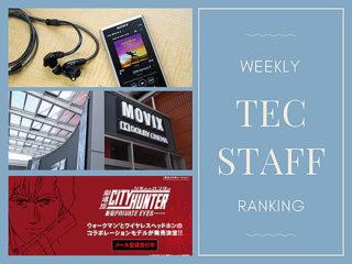 【ランキング】注目度UP!10/26~11/1までの一週間で人気を集めた記事TOP7