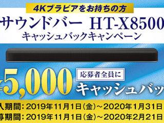 【締切間近】自宅に映画館のような臨場感を!サウンドバー『HT-X8500』キャッシュバックキャンペーンは1月31日まで!