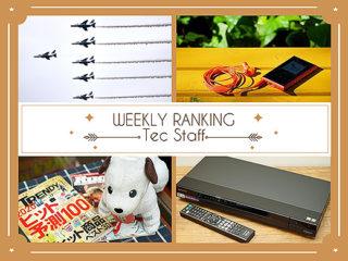 【ランキング】注目度UP!11/2~11/8までの一週間で人気を集めた記事TOP7