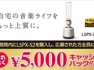 有機ガラスが奏でるハイレゾ対応の360度サウンド。グラスサウンドスピーカー「LSPX-S2」5,000円キャッシュバックキャンペーン
