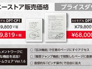 【プライスダウン】紙のように読み書きできるデジタルペーパー『DPT-RP1』『DPT-CP1』が最大2万円の値下がりとなりました!