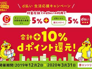 『d払い 生活応援キャンペーン』でdポイント10%還元!
