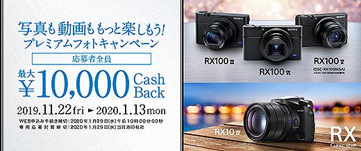 『写真も動画ももっと楽しもう!プレミアムフォトキャンペーン』でサイバーショットRX100シリーズなど最大1万円キャッシュバック!