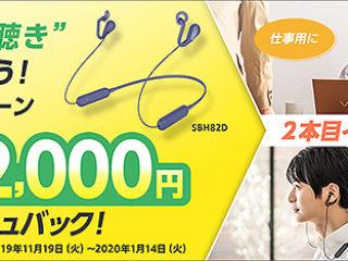 """「""""ながら聴き""""始めよう!キャンペーン」でオープンイヤータイプのワイヤレスイヤホン『SBH82D』が2,000円キャッシュバック!"""