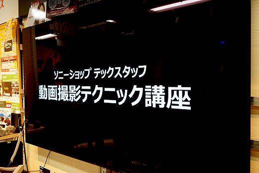 4K動画撮影&編集セミナー