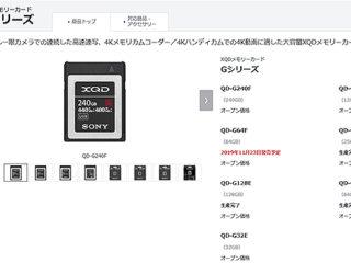 XQD規格比で5倍の落下強度、2倍の曲げ強度を実現したXQDメモリーカード『Gシリーズ』に容量64GBが新登場!