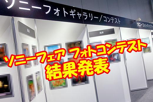 ソニーフェア フォトコンテスト&フォトギャラリー 結果発表
