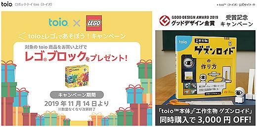 【数量限定】子供向けプログラミング教材『toio』でLEGOブロックプレゼント&ゲズンロイド同時購入で3,000円OFFキャンペーン実施中!