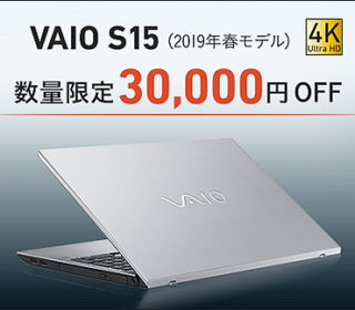 【数量限定大特価!】Core i7-8750H×4Kディスプレイ搭載の『VAIO S15』2019年モデルが30,000円OFF!ご検討はお早めに!