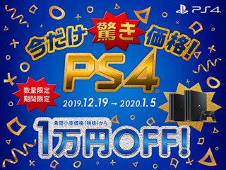 ソニーストアにて『PS4 Pro』『PS4』本体が数量限定で1万円OFF!販売開始は今夜0時から!【完売しました】
