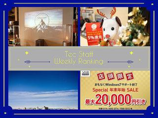 【ランキング】注目度UP!12/14~12/20までの一週間で人気を集めた記事TOP7
