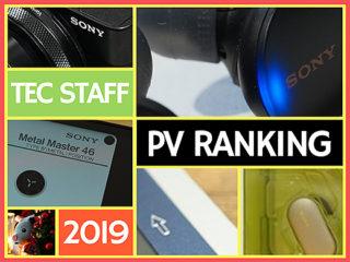 2019年 ソニーショップ テックスタッフ blogのPV数ベストテン発表!