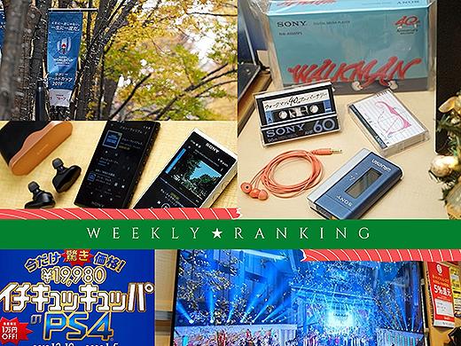 【ランキング】注目度UP!12/7~12/13までの一週間で人気を集めた記事TOP7