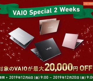 VAIOが最大2万円オフ!ソニーストアで発表!