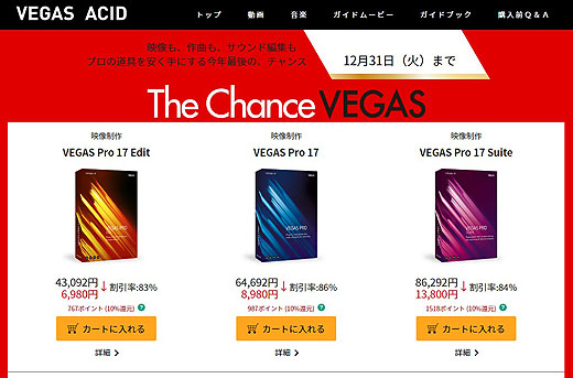 4K HDR編集ソフト『VEGAS Pro 17』が特価セールで6,980円!