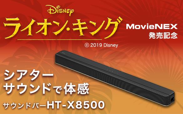 bn_home theater_WS1_X8500_movie3_20191204_585_365
