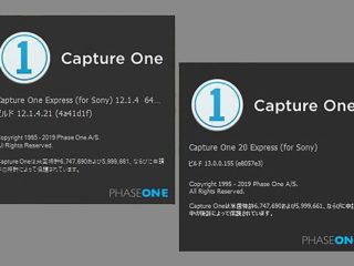 【News】現像ソフトが『Capture One 20』へアップデート