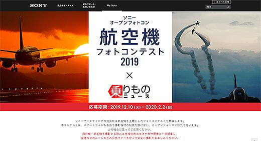 【フォトコンテスト】ソニーマーケティング主催「航空機フォトコンテスト2019」作品募集のご案内