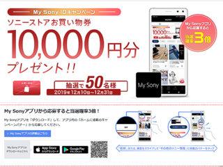 My Sonyアプリで当選確率3倍!抽選で50名にお買物券10,000円分プレゼント!「My Sony IDキャンペーン」のご案内