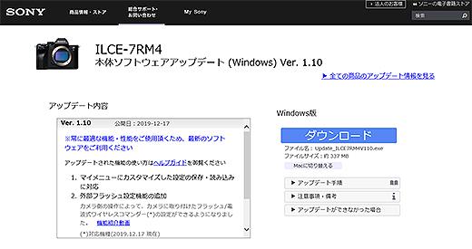 『α7R4』『α7R3』『α7III』の本体ソフトウェアアップデートで「外部フラッシュ設定機能」が追加!