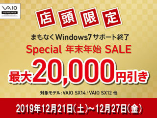 【緊急開催】店頭限定VAIO本体2万円引き Special 年末年始 SALEを当店にて開催