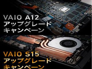 【期間限定】VAIO S15が最大30,000円OFF、VAIO A12 が最大25,000円OFFになる「アップグレードキャンペーン」開催中!