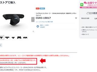 『DUALSHOCK 4』背面ボタンアタッチメント『CUHJ-15017』が2月5日10時よりソニーストアにて販売再開!【完売しました】