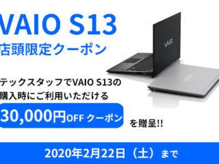 店頭限定クーポン『VAIO S13』がテックスタッフで3万円引き!
