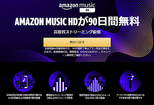 ダウンロード hd Amazon music