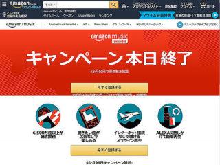 【本日終了】ストリーミングウォークマンで使える『amazon music UNLIMITED』の4ヶ月99円試聴体験