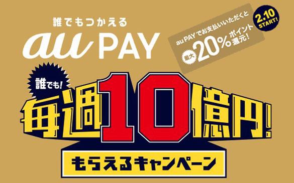 『au PAY祭り』臨時営業のお知らせ