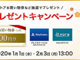 ソニーストア「2020年 新春プレゼントキャンペーン」で最大10万円分のお買物券が当たる!