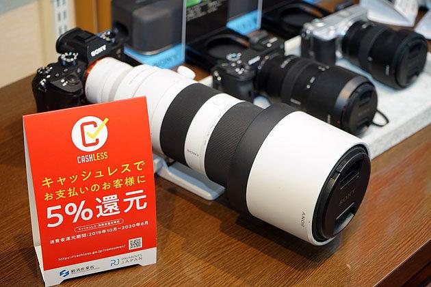テックスタッフは東京・新橋にあるソニーショップです。