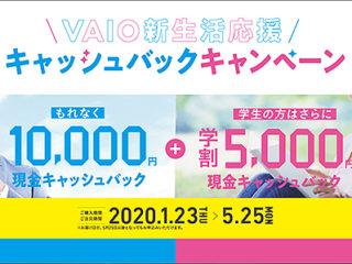 『VAIO 新生活応援キャッシュバックキャンペーン』でもれなく1万円キャッシュバック!学生はさらに5,000円お得!