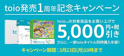 【もうすぐ終了】子供向けプログラミング教材『toio』発売1周年記念キャンペーンで本体が5,000円OFF&同時購入で対象ソフトが半額!