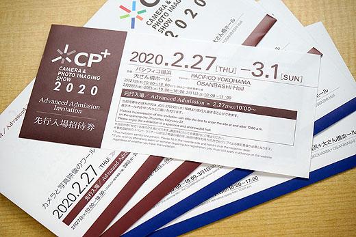 本日開催予定だった『CP+2020』は開催中止となっています
