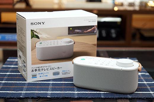 【レビュー】新型お手元テレビスピーカー『SRS-LSR200』の開梱比較レビューレポート