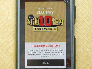 『au PAY』がルール改正で1日あたりの還元上限を6000ポイントに縮小