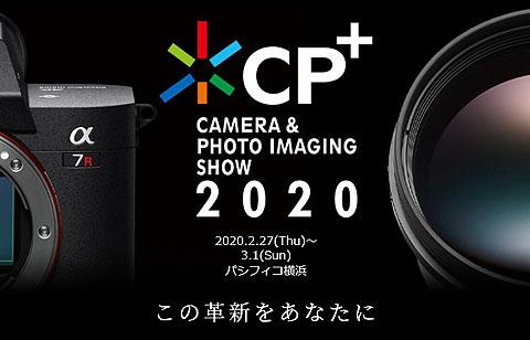『CP+2020』ソニーブース情報更新 スペシャルセミナーやワークショップ他発表