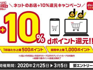 【dカードユーザー限定】ネットのお店+10%還元キャンペーンスタート