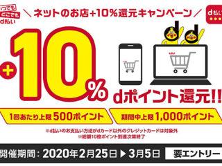 【予告】ドコモのd払いで+10%ポイント還元キャンペーンが2/25スタート! 最大15%ポイント還元も!