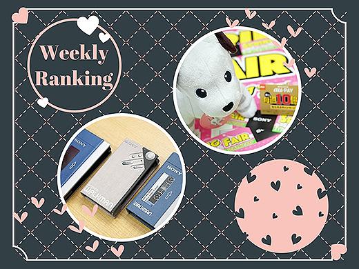 【ランキング】注目度UP!2/8~2/14までの一週間で人気を集めた記事TOP7