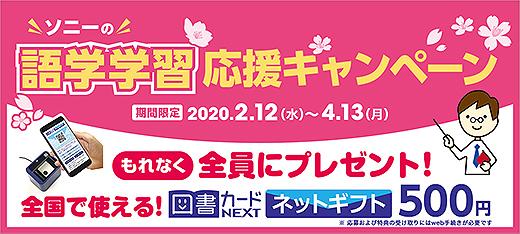 【締切間近】図書カード500円分がもれなく貰える!ソニーストア『語学学習応援キャンペーン』は4月13日まで
