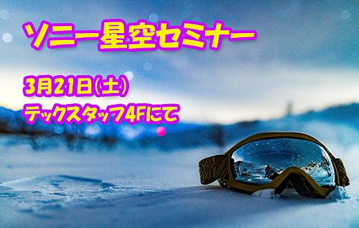 3/21 ソニー星空セミナー @ ソニーショップテックスタッフ4F イベントルーム